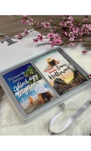 Veled egy szigeten + Irány Hollywood!  könyves ajándékdoboz
